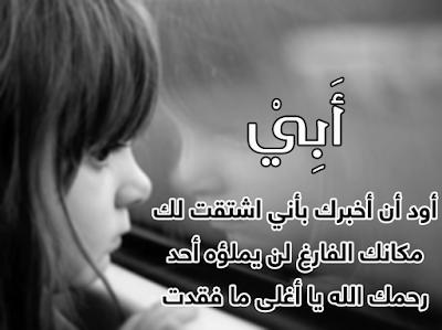 صورة صور حزينه عن فراق الاب , اكثر صور حزينة لفراق الاب