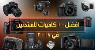صور افضل انواع كاميرات التصوير , شوف بالصور ارقى وافضل كاميرات للتصوير