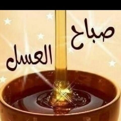 صورة صور صباح العسل , صور لارسالها فى الصباح