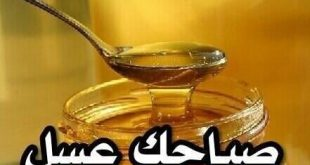 صور صور صباح العسل , صور لارسالها فى الصباح
