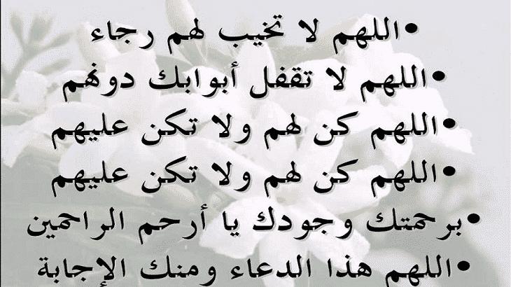صورة صور دعاء الفرج , اروع الادعية لضيق و الحزن