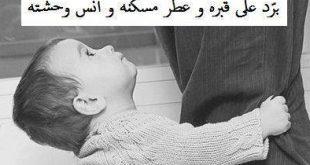 صور صور حزينه عن الاب , فقدان الاب فى حياة الابناء