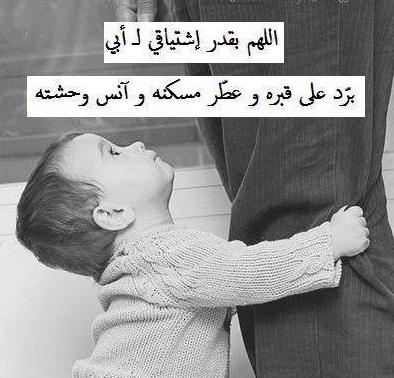 صورة صور حزينه عن الاب , فقدان الاب فى حياة الابناء