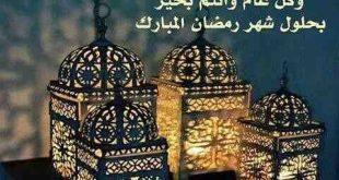 صور صور عن رمضان , شهر العبادة و اخذ الحسنات