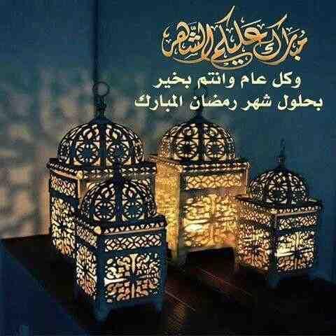 صورة صور عن رمضان , شهر العبادة و اخذ الحسنات