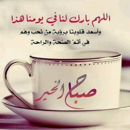 صورة صباح الخير صور , صور لاجمل صباح