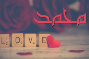 صورة صور اسم محمد , اعظم الاسماء اسم محمد