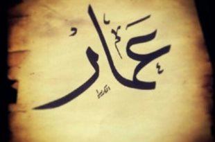 صور صور اسم عمار , معلومات عامه عن اسم عمار