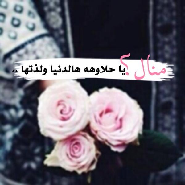 صورة صور اسم منال , ارق اسماء البنات