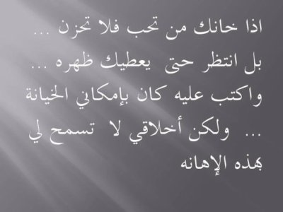 صورة بالصور خيانه الصديق , خيانة الصديق وجع و الم حقيقى