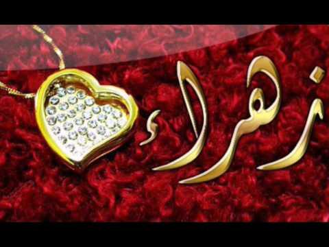 صورة صور اسم زهراء , زهراء التوهج و الاضاءة