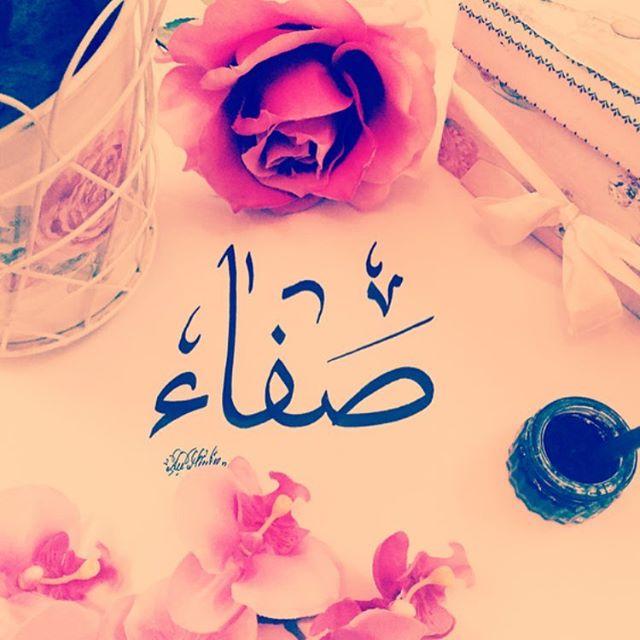 صورة صور اسم صفاء , اسم صفاء مميز للغاية