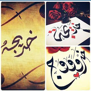 صور صور اسم خديجة , معنى اسم خديجة