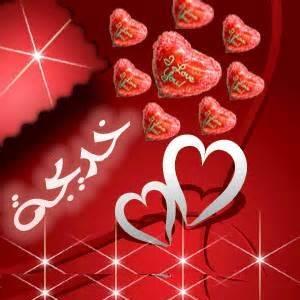 صورة صور اسم خديجة , معنى اسم خديجة