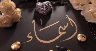 صور صور اسم اسماء , صور اسم اسماء بالعربى و الانجليزى