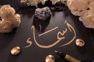 صورة صور اسم اسماء , صور اسم اسماء بالعربى و الانجليزى