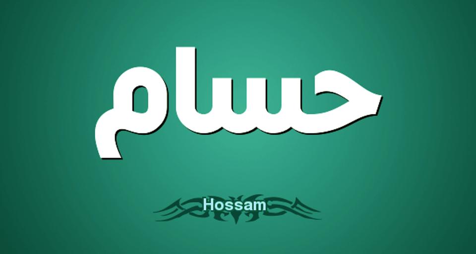 صورة صور اسم حسام , اسم حسام مميز للغاية