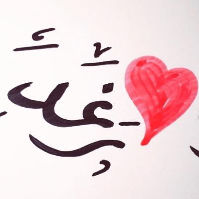 صورة صور اسم رغد , الطيبة و الرزق و السعادة