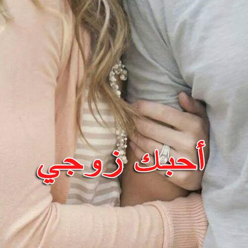 صورة صور زوجي حبيبي , زوجي كل عالمي