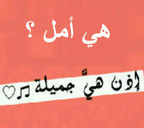 صورة صور اسم امل , اسم امل بالانجليزى و العربى