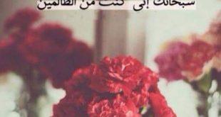 صوردينيه اسلاميه , ما اجمل ذكر الله