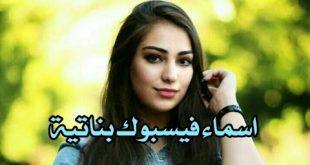 صورة اسماء فيسبوكية مزخرفة , شوف اروع اسماء للفيس بوك حزينة جدا