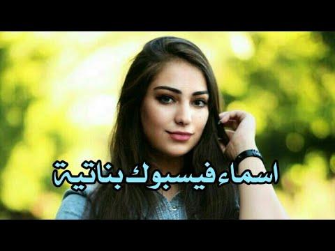 اسماء فيسبوكية مزخرفة شوف اروع اسماء للفيس بوك حزينة جدا مساء الخير