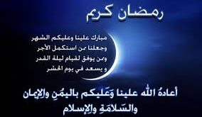 صورة رسائل عن رمضان , اجمل الرسائل الرمضانية