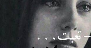 صورة صور دموع الحزن , صور عن دموع الوجع
