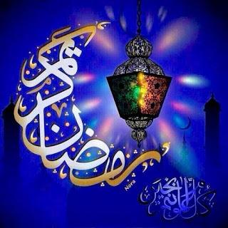 صورة احلى صور رمضان , شهر البركة و الغفران
