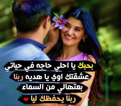 صورة صور رومانسية مكتوب عليها كلمات حب , اجمل كلام الحب