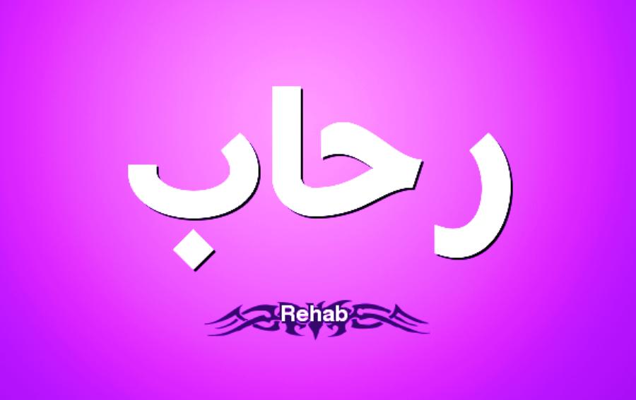 صورة صور اسم رحاب , احلى صور لاسم رحاب