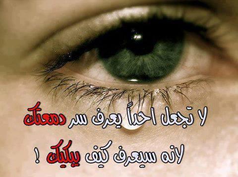 صورة بوستات حزينه بالصور , صور حزينة وفراق