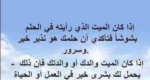 صورة تفسير الميت في المنام , على ماذا يدلل رؤية الميت في المنام