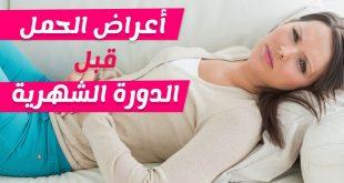 صورة اعراض الحمل في الاسبوع الاول قبل الدورة , كيف اعرف اني حاملا قبل الدورة