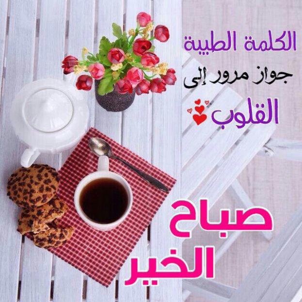 صورة احلى صور صباح الخير , اجمل و احلى و اروع صباح