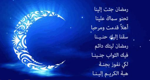 صورة اناشيد رمضان , اجمل اناشيد رمضان