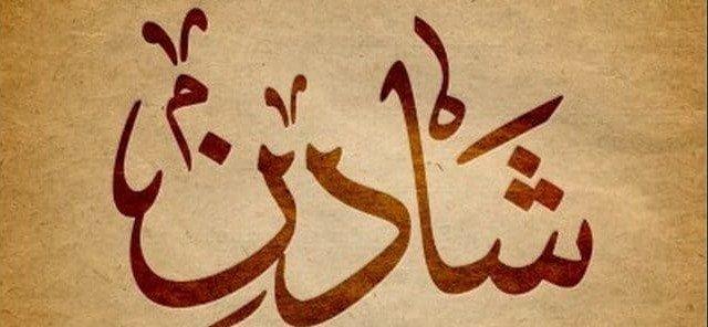 صورة اسماء بنات اجنبية مسلمة , تعرف معانا على اسماء بنات اجنبية 8879 1