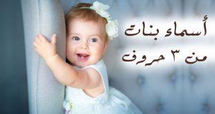 صورة اسماء بنات اجنبية مسلمة , تعرف معانا على اسماء بنات اجنبية