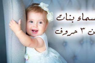 صور اسماء بنات اجنبية مسلمة , تعرف معانا على اسماء بنات اجنبية