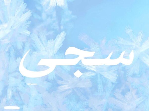 صورة اسماء بنات اجنبية مسلمة , تعرف معانا على اسماء بنات اجنبية 8879 2