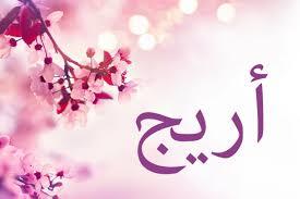 صورة اسماء بنات اجنبية مسلمة , تعرف معانا على اسماء بنات اجنبية 8879 4