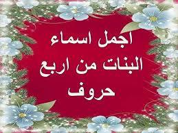 صورة اسماء بنات اجنبية مسلمة , تعرف معانا على اسماء بنات اجنبية 8879 6