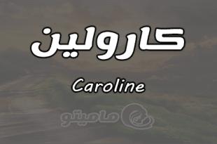 صور معنى اسم كارولين , ما معنى اسم كارولين