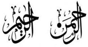 صورة ما الفرق بين الرحمن والرحيم , تعرف على الفرق بين اسماء الله الرحمن والرحيم