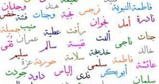 صورة اسامي بنات لبنانية , تعرف على اشهر الاسماء اللبنانية للبنات