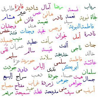 صور اسامي بنات لبنانية , تعرف على اشهر الاسماء اللبنانية للبنات