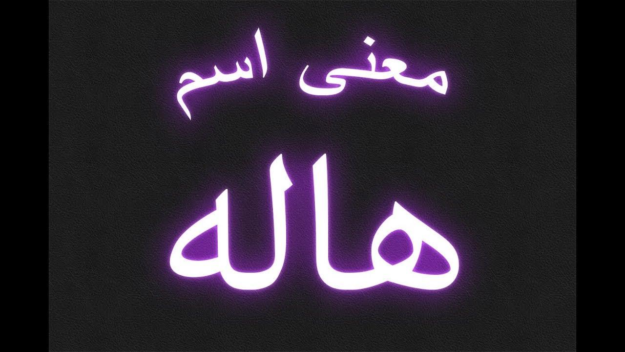 صورة معنى اسم هالة وشخصيتها , تعرف على معنى اسم هالة وشخصيتها