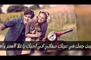 صورة ياعيد عمري كلمات , كلمات اغنية يا عيد عمري