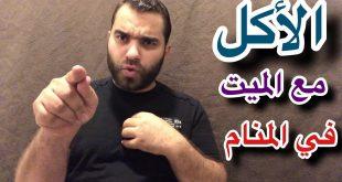 صور تفسير الاحلام يوسف احمد , الشيخ يوسف احمد لتفسير كل الاحلام